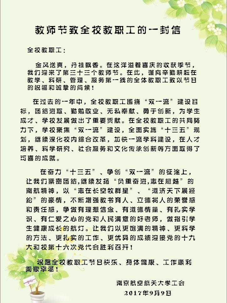 教师节致全校教职工的一封信
