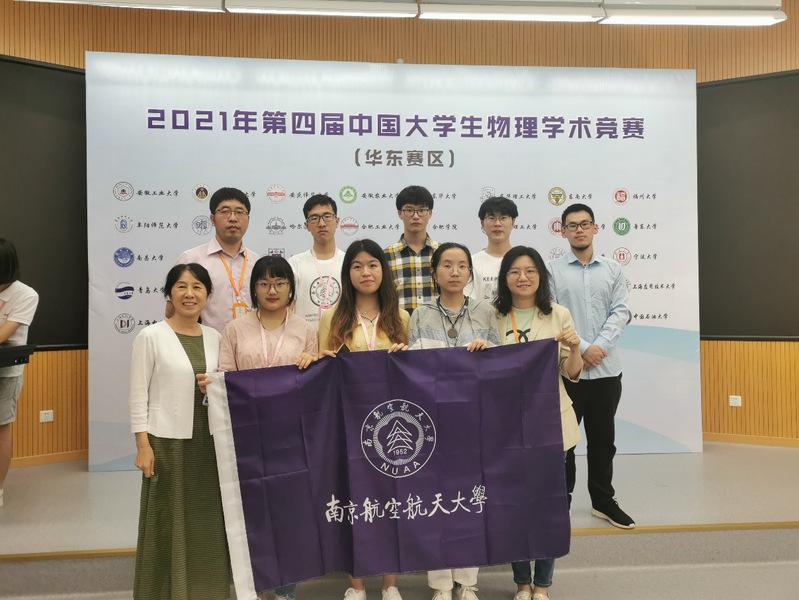 荣誉丨我校学子在第四届华东地区中国大学生物理学术竞赛(华东赛区)中荣获一等奖