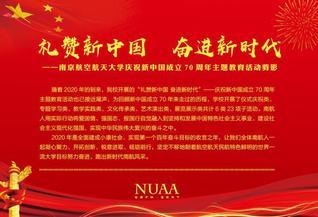 礼赞新中国正版比格牛牛app下载,奋进新时代——南京...