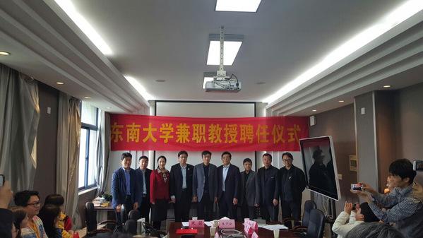 艺术学院院长张捷受聘东南大学艺术学院兼职教授