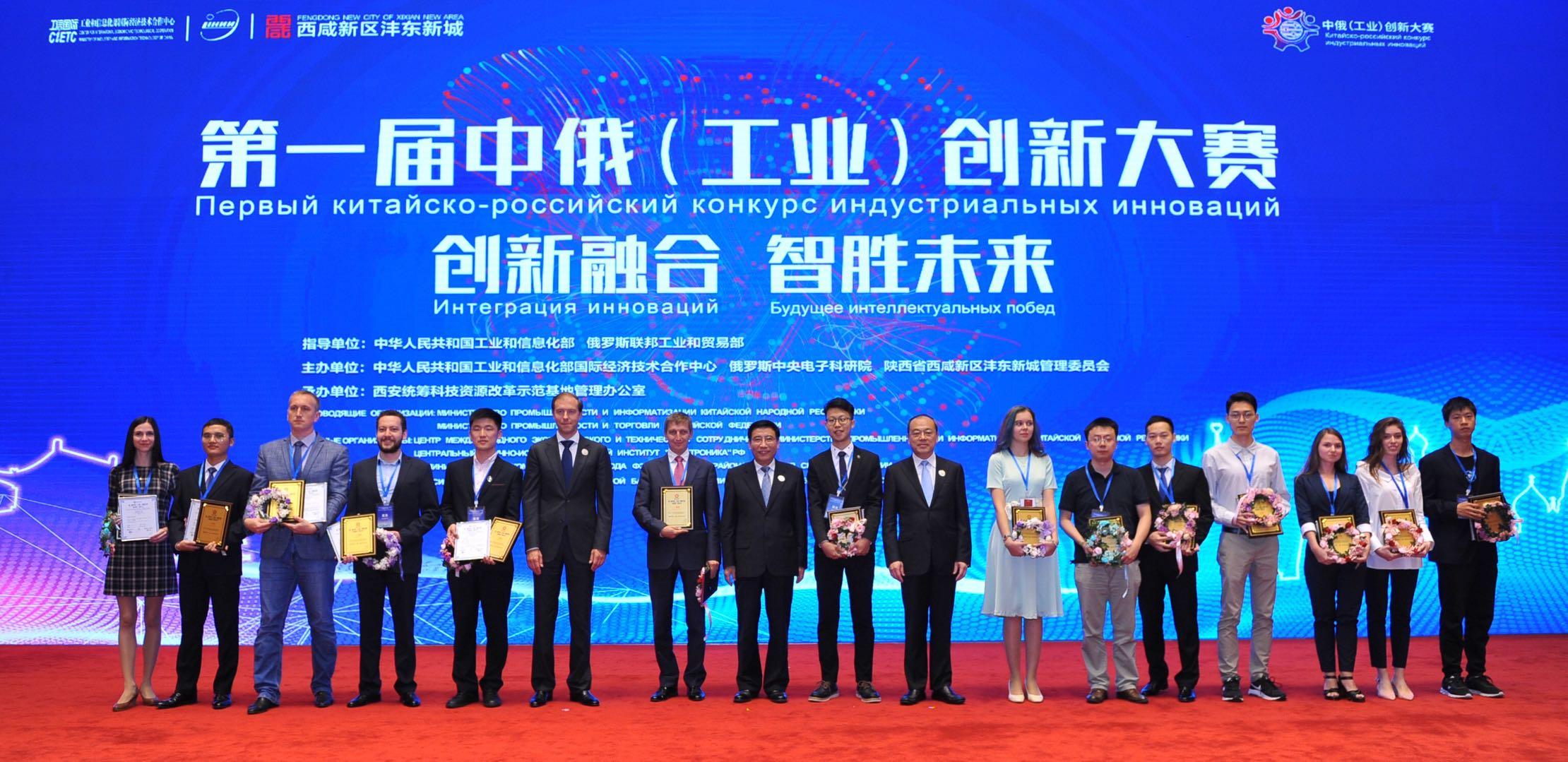 南京航空航天大学在首届中俄工业创新大赛中取得佳绩