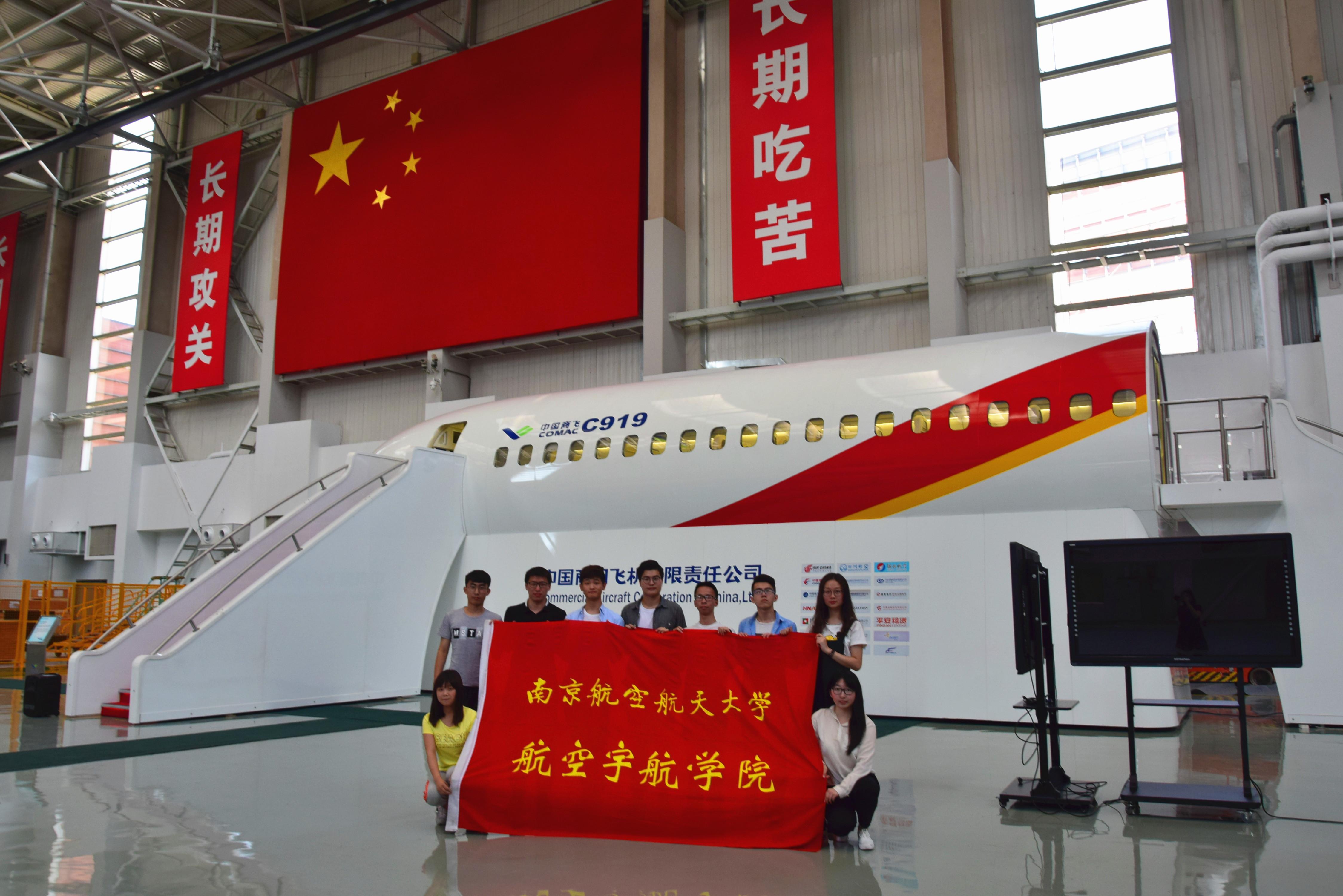 航空宇航学院职业素质训练营走进上海飞机设计研究